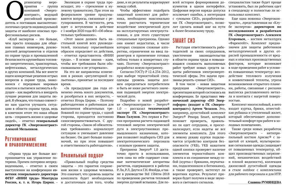 Энергетика и промышленность России_2.jpg