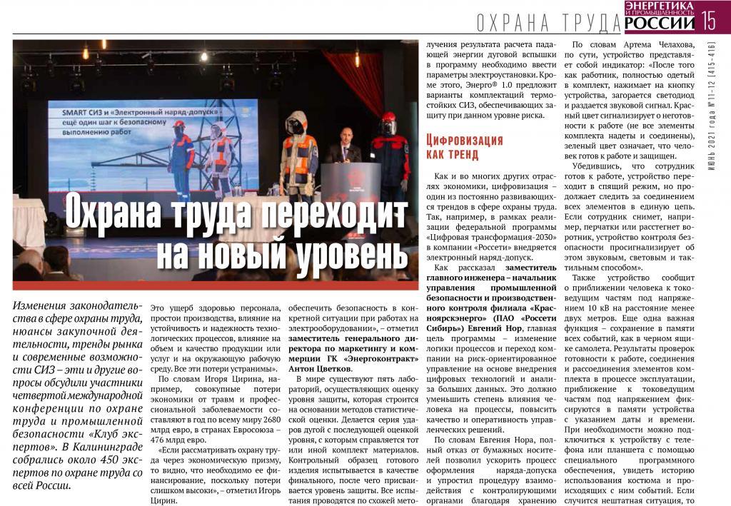 Энергетика и промышленность России_1.jpg